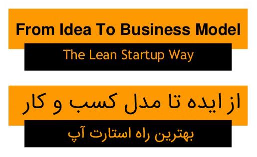 انیمیشن از ایده تا مدل کسب و کار