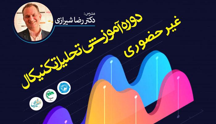 تحلیل تکنیکال غیر حضوری رضا شیرازی