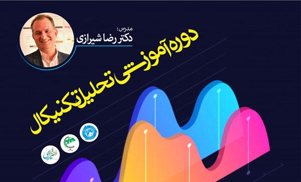 تحلیل تکنیکال رضا شیرازی