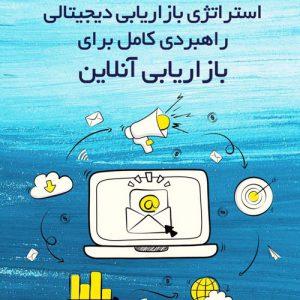کتابی از دکتر رضا شیرازی